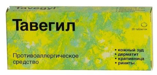 Препарат Тавегил